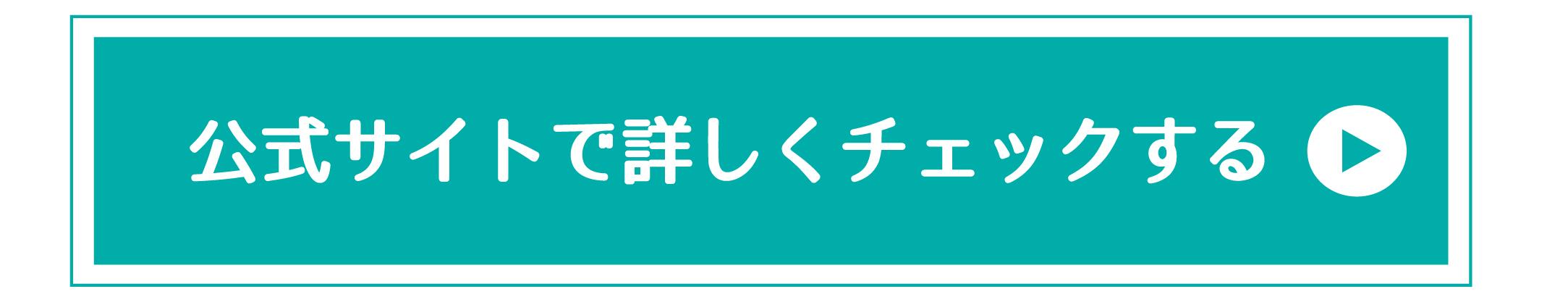 ピューレパール公式サイト